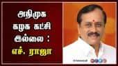 அதிமுக கழக கட்சி இல்லை : எச். ராஜா | H Raja | Pudukottai | Dinamalar