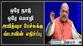 ஒரே நாடு ஒரே மொழி  அமித்ஷா பேச்சுக்கு ஸ்டாலின் எதிர்ப்பு