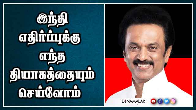 இந்தி எதிர்ப்புக்கு  எந்த தியாகத்தையும் செய்வோம் | Stalin Campaign at Tiruvannamalai | Dinamalar