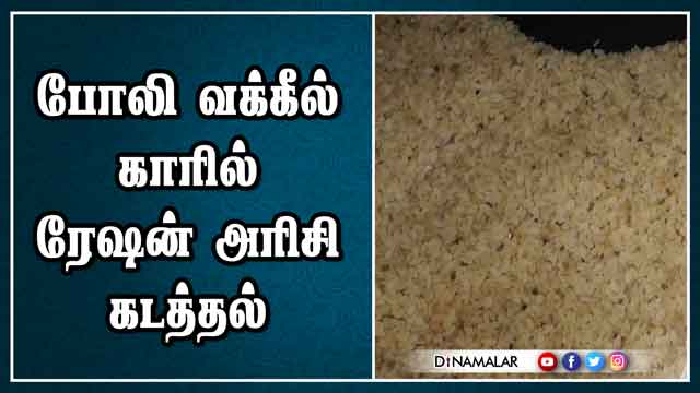 போலி வக்கீல் காரில் ரேஷன் அரிசி கடத்தல்