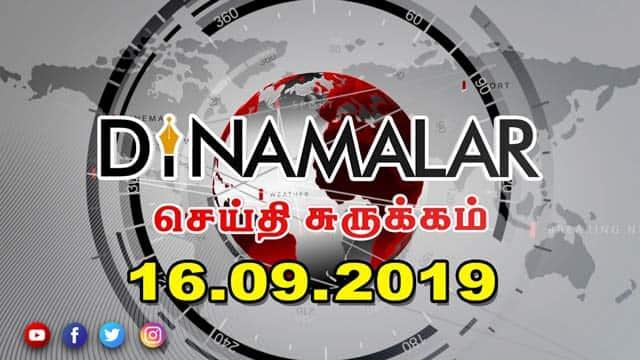 செய்திச்சுருக்கம் | Seithi Surukkam 16-09-2019 | Short News Round Up | Dinamalar