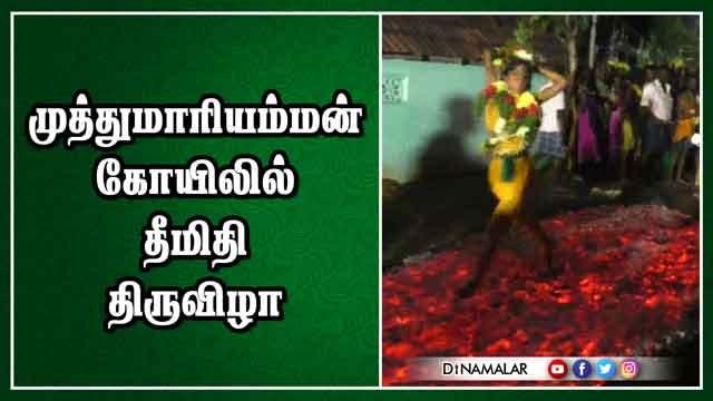 முத்துமாரியம்மன் கோயிலில் தீமிதி திருவிழா