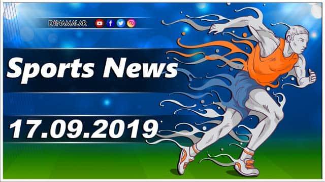 விளையாட்டுச் செய்திகள் | Sports News 17-09-2019 | Sports Roundup | Dinamalar