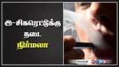 இ-சிகரெட்டுக்கு தடை: நிர்மலா | E-Cigarettes Banned | Health Risk To Youth Says Nirmala Sitharaman