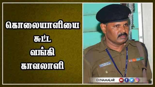 கொலையாளியை சுட்ட வங்கி காவலாளி | Bank Security | Sivagangai | Dinamalar
