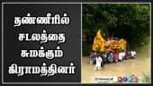 தண்ணீரில் சடலத்தை சுமக்கும் கிராமத்தினர் | Canal | Dead body | Ariyalur | Dinamalar