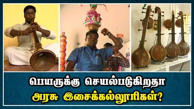 பெயருக்கு செயல்படுகிறதா அரசு இசைக்கல்லூரிகள்? | Tamilnadu Music college | Madurai | Dinamalar |