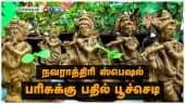 நவராத்திரி ஸ்பெஷல் ; பரிசுக்கு பதில் பூச்செடி | Navaratiri Special Plants
