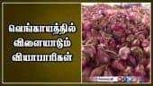 வெங்காயத்தில் விளையாடும் வியாபாரிகள் | onion price issue in perambalur