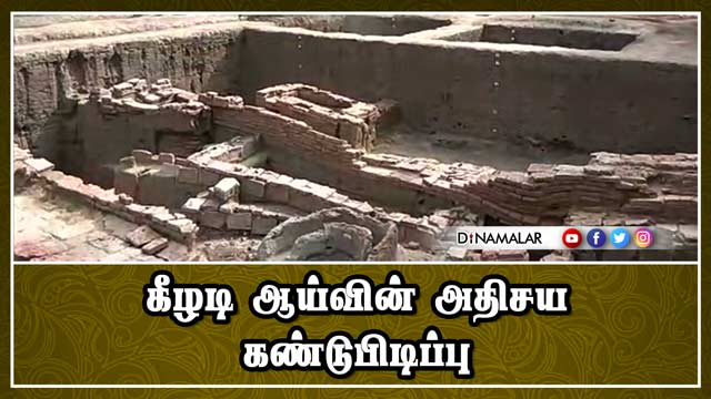 கீழடி ஆய்வின் அதிசய கண்டுபிடிப்பு கல்வியறிவே | The marvelous discovery of keeladi excavation work | sivagangai