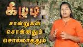 கீழடி சான்றுகள் சொன்னதும் சொல்லாததும் | Keeladi Excavation Findings | Madurai | Dinamalar
