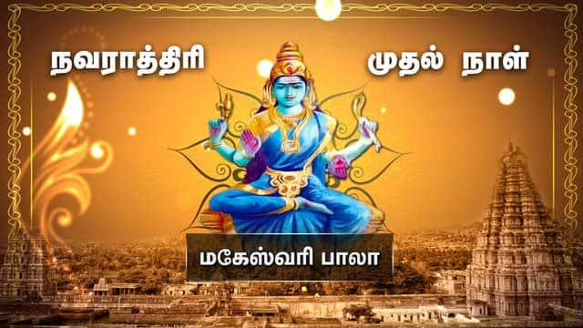 நவராத்திரியின் முதல்நாளில் அம்பாளுக்கு 'மகேஸ்வரி பாலா'