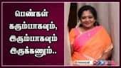 பெண்கள் கரும்பாகவும், இரும்பாகவும்  இருக்கணும்...| Tamilisai | Telangana Governor | Tuticorin | Dinamalar