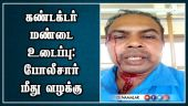 கண்டக்டர் மண்டை உடைப்பு :போலீசார்  மீது வழக்கு | Police attack Govt Bus conductor: Case against police | tirunelveli