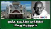 இடிந்த கட்டடத்தில் காந்தியின் 150வது பிறந்தநாள் | Gandhi Memorial House | Kanyakumari | Dinamalar