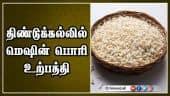 திண்டுக்கல்லில் மெஷின் பொரி உற்பத்தி | Arisi Pori Making | Dindigul | Dinamalar |