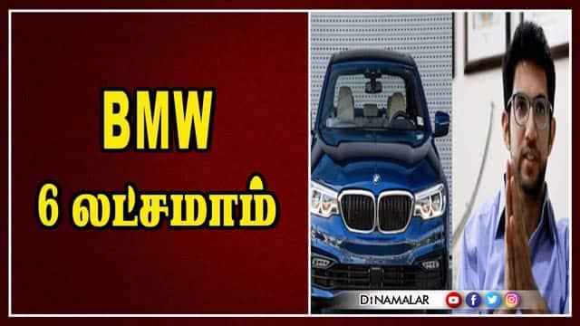 BMW 6 லட்சமாம்