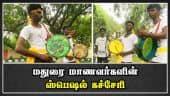 மதுரை மாணவர்களின் ஸ்பெஷல் கச்சேரி | Thappattam | Parai attam | Madurai | Dinamalar |