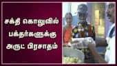 சக்தி கொலுவில்  பக்தர்களுக்கு  அருட் பிரசாதம்