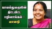 காவல்துறையின் திட்டமிட்ட பழிவாங்கல் : வானதி | Vanathi Srinivasan | BJP | Pudukottai | Dinamalar |