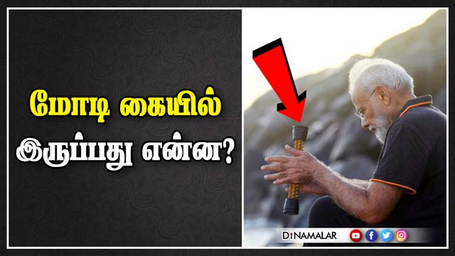 மோடி கையில் இருப்பது என்ன? PM Modi plogs at Mamallapuram beach in TamilNadu