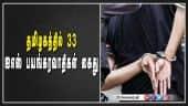 தமிழகத்தில் 33 ஐஎஸ் பயங்கரவாதிகள் கைது