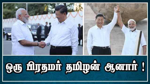 ஒரு பிரதமர் தமிழன் ஆனார் ! | Narendra Modi | Prime Minister of India | Tamilan | Dinamalar |