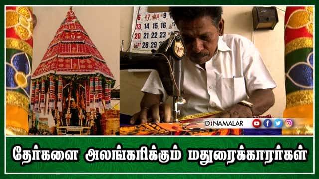 தேர்களை அலங்கரிக்கும் மதுரைக்காரர்கள் | temple car decors in madurai