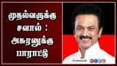 முதல்வருக்கு சவால் : அசுரனுக்கு பாராட்டு | DMK Stalin | CM Palaniswami | Asuran | Tirunelveli | Dinamalar |