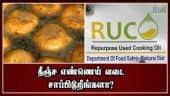 தீஞ்ச எண்ணெய் வடை சாப்பிடுறீங்களா? | RUC | Repurpose Used Cooking oil | Madurai | Dinamalar |