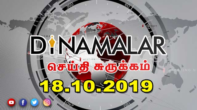 செய்திச்சுருக்கம் | Seithi Surukkam 18-10-2019 | Short News Round Up | Dinamalar