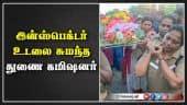 இன்ஸ்பெக்டர் உடலை சுமந்த துணை கமிஷனர்