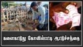 களைகட்டுது கோவில்பட்டி ஆட்டுச்சந்தை | Goat Sales | kovilpatti | Tuticorin | Dinamalar |
