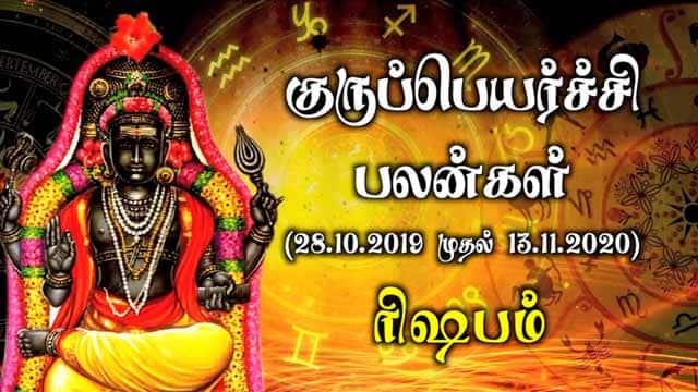 குரு பெயர்ச்சி பலன்கள் - ரிஷபம் | Guru Peyarchi 2019 - 2020 | Rishabam | Dinamalar
