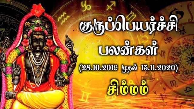 குரு பெயர்ச்சி பலன்கள் - சிம்மம் | Guru Peyarchi 2019 - 2020 | Simmam | Dinamalar
