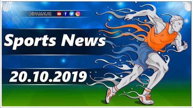 விளையாட்டுச் செய்திகள் | Sports News 20-10-2019 | Sports Roundup | Dinamalar