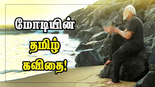 மோடியின் தமிழ் கவிதை! | Narendra Modi | Tamil Kavithai | Mamallapuram | Dinamalar |