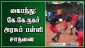 கைபந்து: கே.கே.நகர் அரசுப் பள்ளி சாதனை