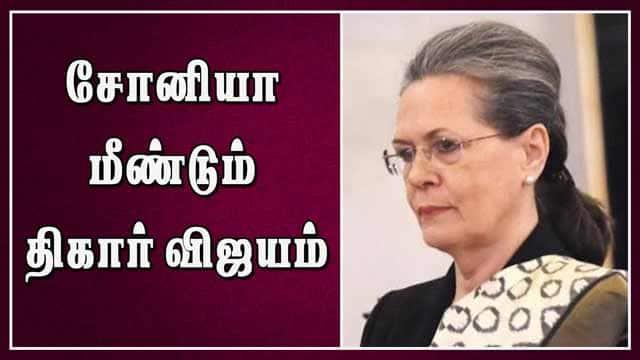 சோனியா மீண்டும் திகார் விஜயம்