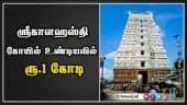 ஸ்ரீகாளஹஸ்தி கோயில் உண்டியலில் ரூ.1 கோடி