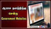 """ஆபாச தளத்திற்கு சென்ற  """"Government Websites"""""""