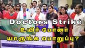 Doctors Strike ஏழை உயிர் போனா யாருங்க பொறுப்பு?