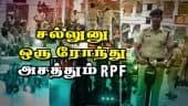 சல்லுனு ஒரு ரோந்து அசத்தும் RPF