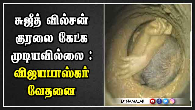சுஜீத் வில்சன் குரலை கேட்க முடியவில்லை : விஜயபாஸ்கர் வேதனை | Save Sujith | Trichy | Dinamalar