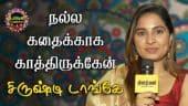 நல்ல கதைக்காக காத்திருக்கேன் -      சிருஷ்டி டாங்கே