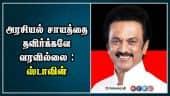 அரசியல் சாயத்தை தவிர்க்கவே வரவில்லை : ஸ்டாலின் | Sujith |  DMK Stalin | Trichy | Dinamalar |