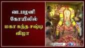 வடபழனி கோயிலில் மகா கந்த சஷ்டி விழா