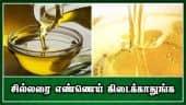 சில்லரை எண்ணெய் கிடைக்காதுங்க | Retail Oil Sales | Madurai | Dinamalar |