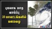 தமிழகத்தில் கனமழை: வானிலை ஆய்வு மையம்