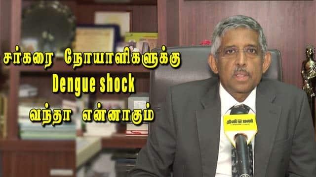 சர்க்கரை நோயாளிகளுக்கு  Dengue shock   வந்தா என்னாகும்?